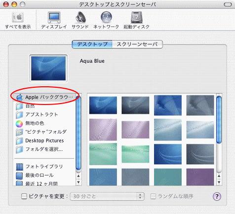 デスクトップピクチャ-Appleバックグラウ・・・