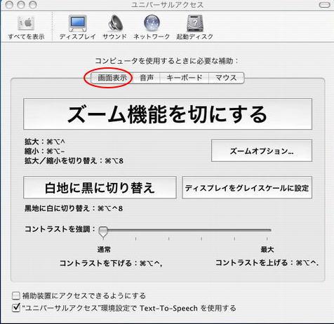 ユニバーサルアクセスの画面表示