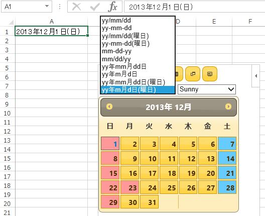 日付のフォーマットを変更