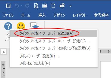 クイックアクセスツールバーに追加