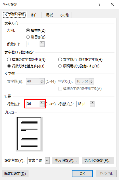 ページ設定の行数
