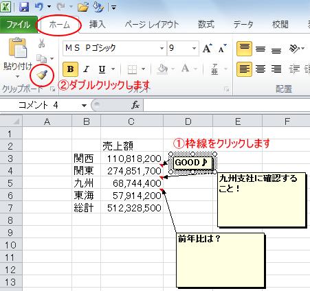 [ホーム]タブの[書式のコピー/貼り付け]ボタンをダブルクリック