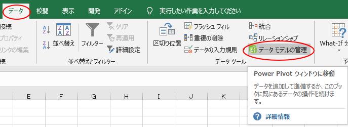 [データ]タブの[データモデルの管理]