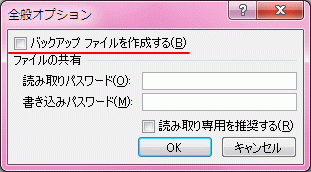 バックアップファイルを作成する