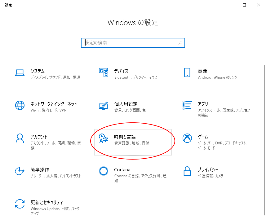 [Windowsの設定]の [時刻と言語]