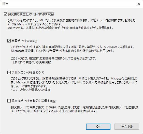 [Microsoft IME 誤変換レポート]ウィンドウの[設定]