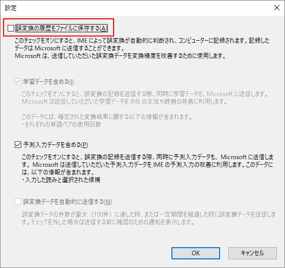 [誤変換の履歴をファイルに保存する]のチェックボックスをオフ