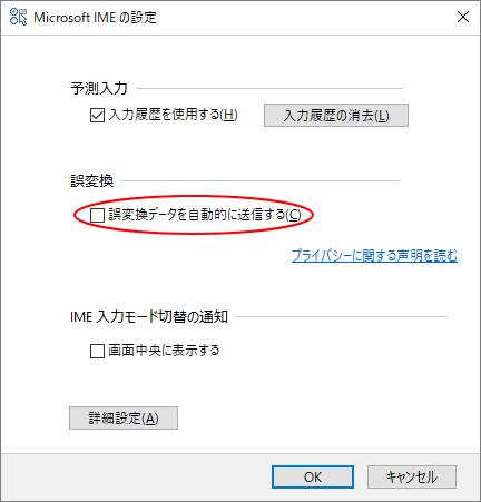 [誤変換データを自動的に送信する]のチェックボックスをオフ