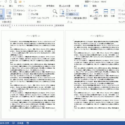 複数ページの表示