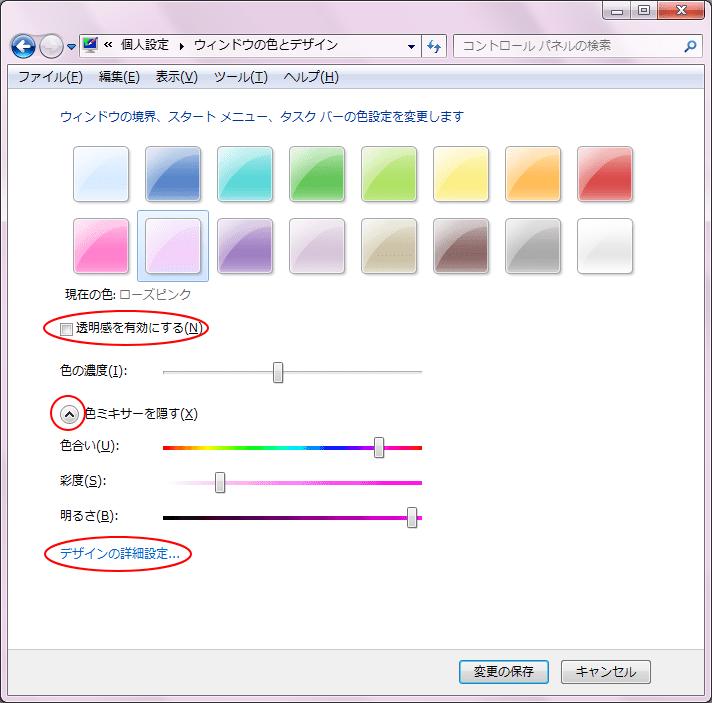 ウィンドウの色 設定画面