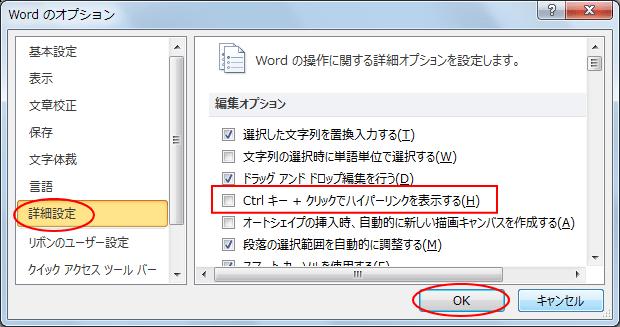 [Ctrl キー + クリックでハイパーリンクを表示する]のチェックボックスをオフ
