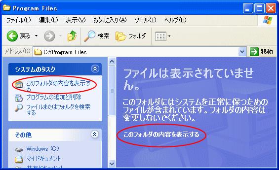 ファイルは表示されていません