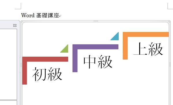 色の変更後のSmartArtグラフィック