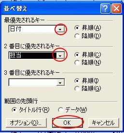 [並べ替え]ダイアログボックス