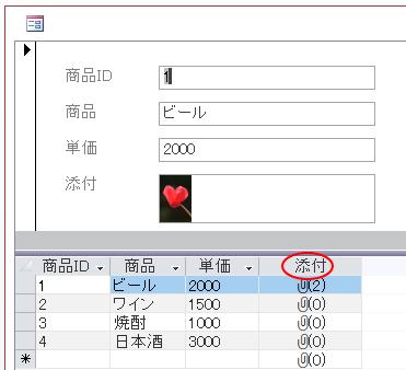 [データシートの標題]に入力した分割フォーム