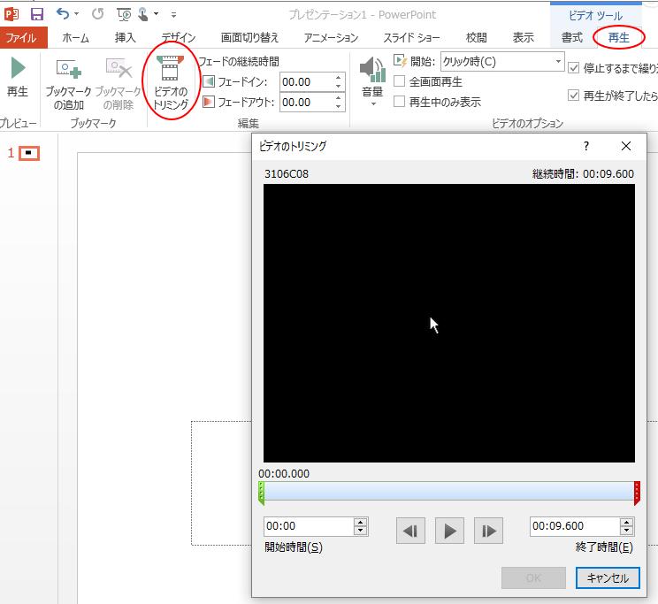 再生タブのビデオのトリミング