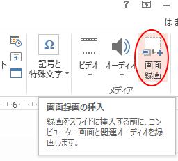 画面録画ボタン(画面録画の挿入)