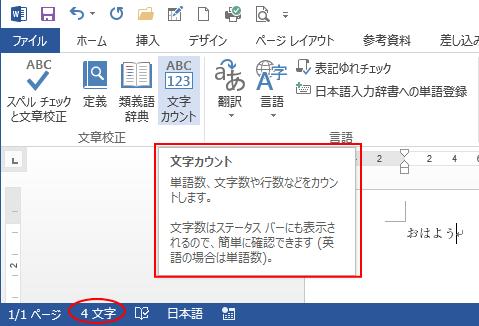 Word2013の文字カウント