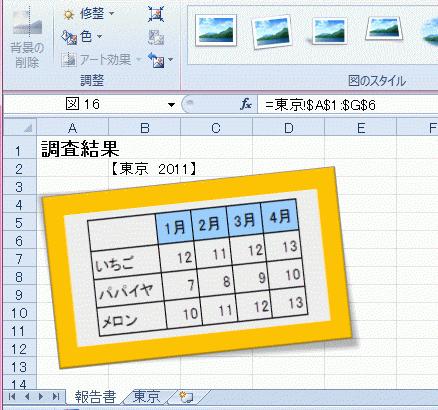 Excelでリンクされた図として貼り付け