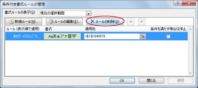 [条件付き書式ルールの管理]から[ルールの削除]ボタンをクリック