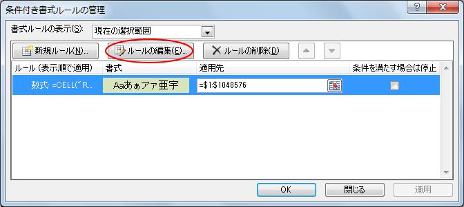[条件付き書式ルールの管理]の[ルールの編集]ボタンをクリック