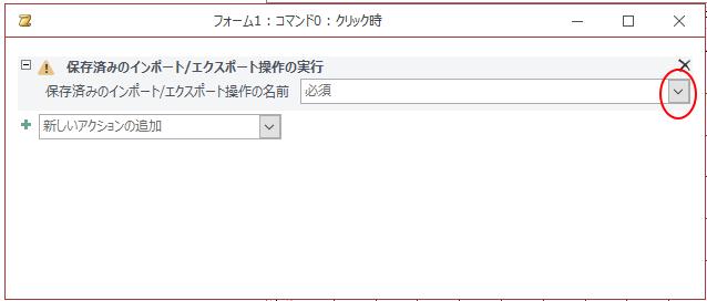 [保存済みのインポート/エクスポート操作の名前]にあるプルダウンボタンをクリック