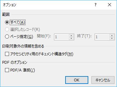 [オプション]ダイアログボックス
