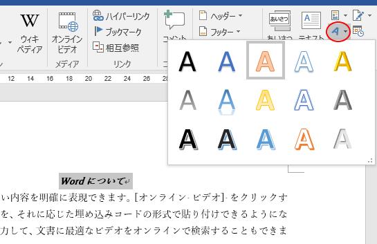 文字列を選択してワードアートに変更