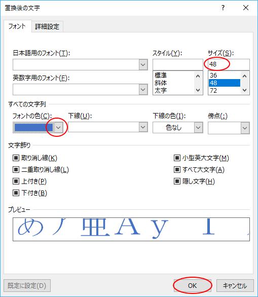 フォントの指定
