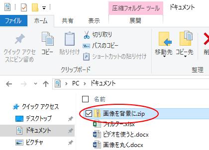 Zipファイルの選択