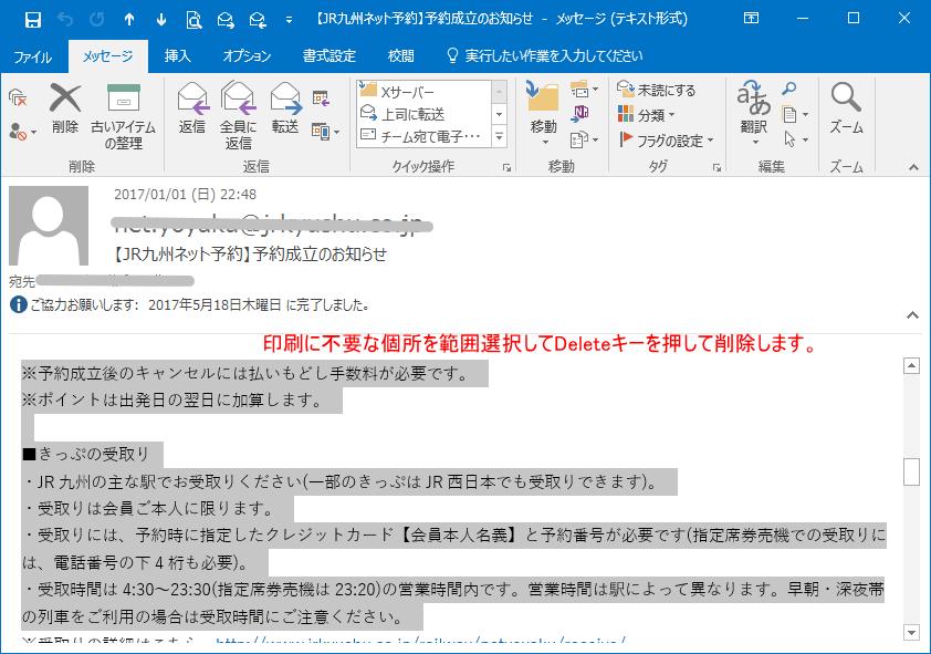 メールの不要な個所を削除