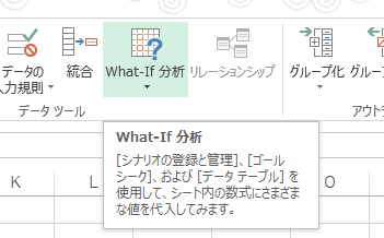 What-If分析