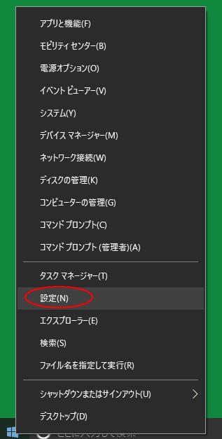 Windows10 Creators Updateを実行後のスタートボタンの右クリック