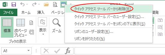 クイックアクセスツールバーに追加したボタンの削除