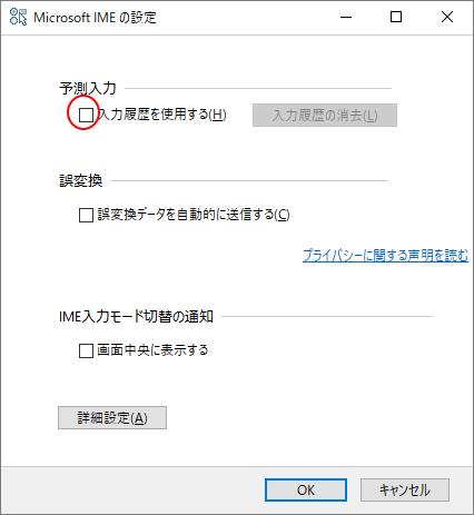 [Microsoft IMEの設定]ダイアログボックスの[入力履歴を使用する]
