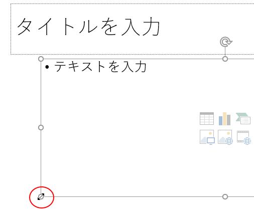 サイズ変更ボタン