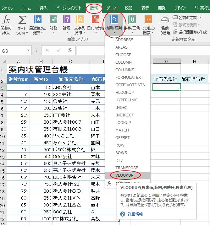 [数式]タブの[検索/行列]