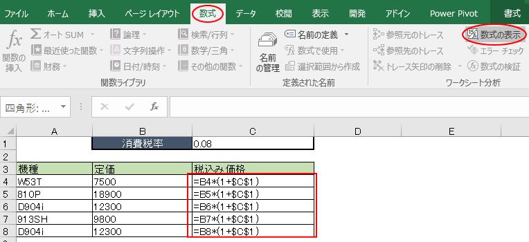 数式を表示した表