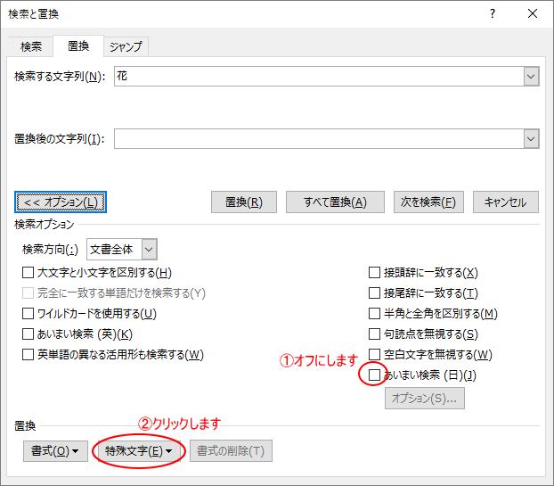 [あいまい検索]をオフにして[特殊文字]ボタンをクリック