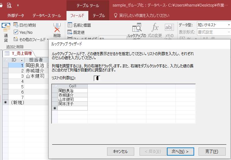 データシートから[ルックアップの変更]をクリックしてルックアップウィザードを表示