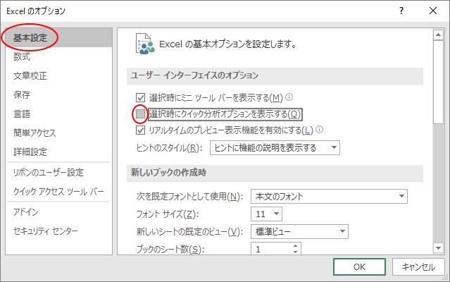 Excelのオプション