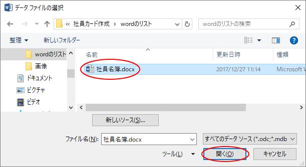 [データファイルの選択]ダイアログボックス