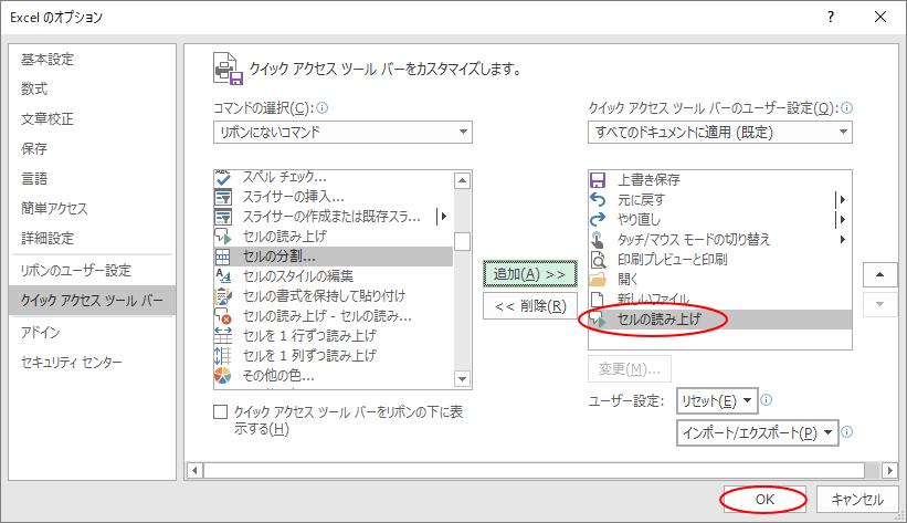セルの読み上げボタンをクイックアクセスツールバーに追加