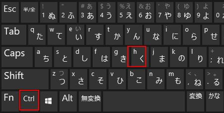 キーボードCtrl+H