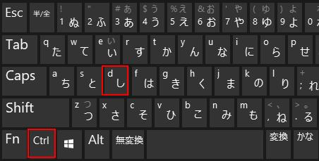 キーボードCtrl+D