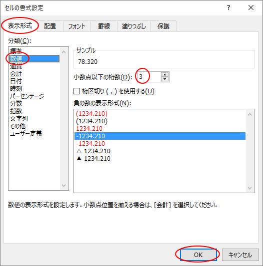 セルの書式設定ダイアログボックス 小数点以下の桁数を設定