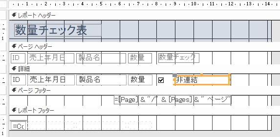 詳細領域にテキストボックスを挿入