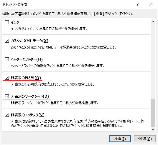 Excel2016ドキュメント検査