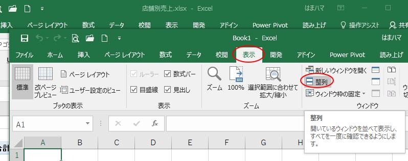 新規ブックの[整列]ボタン