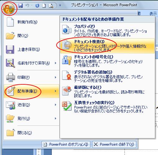 PowerPoint2007のドキュメント検査